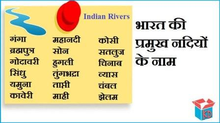 Indian Rivers Name In Hindi