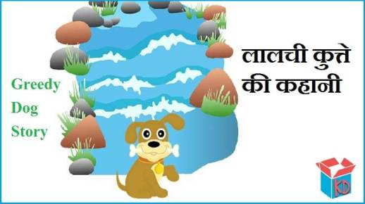 Story Of Greedy Dog In Hindi