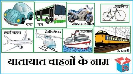 Vehicle Names In Hindi