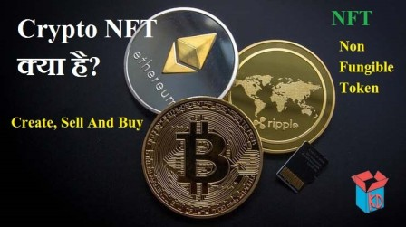 What Is Crypto NFT In Hindi