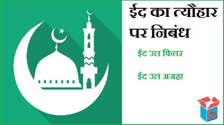 Essay On Eid In Hindi