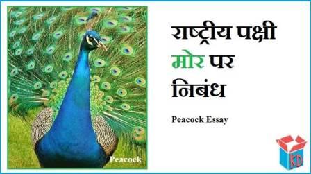 Essay On Peacock In Hindi Language