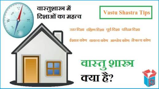 What Is Vastu Shastra In Hindi